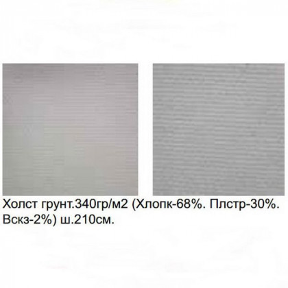 Холст грунт./ 340гр/м2 Corelli (Хлопк-68%. Плстр-30%. Вскз-2%) ш 210 см