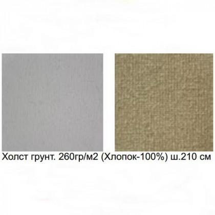 Холст грунт./ 260гр/м2 Pan  (Хлопок-100%) ш.210 см