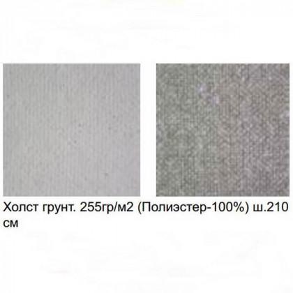 Холст грунт./ 255гр/м2 Aida (Полиэстр-100%) ш.210 см