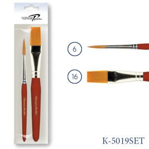 Набор кистей ХОББИ-2 синтетика, короткая (красная) ручка