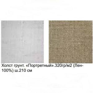 Холст грунт./ Портретный. 320гр/м2 Venere (Лен-100%) ш.210 см