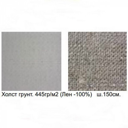 Холст грунт./ 445гр/м2 Apollo (Лен -100%)   ш.150см.